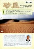 砂丘No39表紙イメージ