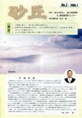 砂丘No02表紙イメージ