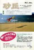 砂丘No03表紙イメージ