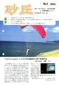 砂丘No04表紙イメージ