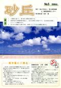 砂丘No05表紙イメージ