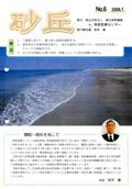砂丘No06表紙イメージ