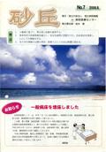 砂丘No07表紙イメージ
