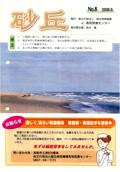 砂丘No08表紙イメージ