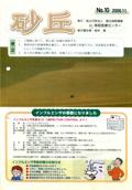 砂丘No10表紙イメージ
