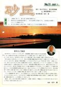 砂丘No11表紙イメージ