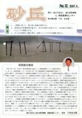 砂丘No12表紙イメージ