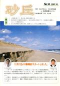 砂丘No14表紙イメージ