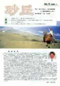 砂丘No15表紙イメージ