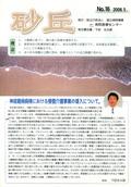 砂丘No16表紙イメージ