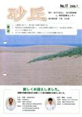 砂丘No17表紙イメージ
