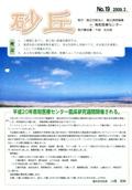 砂丘No19表紙イメージ
