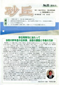 砂丘No20表紙イメージ