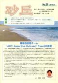 砂丘No21表紙イメージ