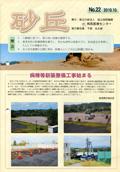 砂丘No22表紙イメージ