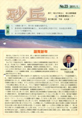 砂丘No23表紙イメージ