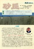 砂丘No24表紙イメージ