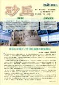 砂丘No29表紙イメージ