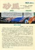 砂丘No31表紙イメージ