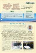 砂丘No33表紙イメージ