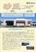 砂丘No34表紙イメージ