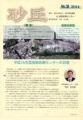 砂丘No36表紙イメージ