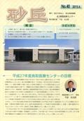 砂丘No40表紙イメージ