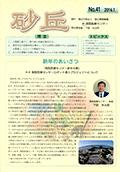 砂丘No41表紙イメージ