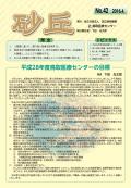 砂丘No42表紙イメージ
