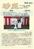 砂丘No43表紙イメージ