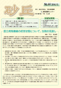 砂丘No44表紙イメージ