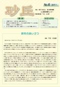 砂丘No45表紙イメージ