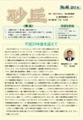 砂丘No46表紙イメージ