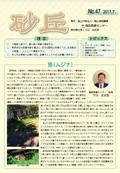 砂丘No47表紙イメージ