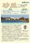 砂丘No48表紙イメージ